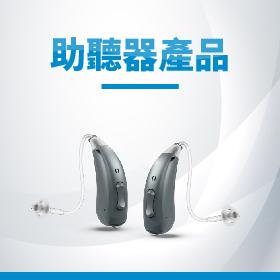 助聽器產品