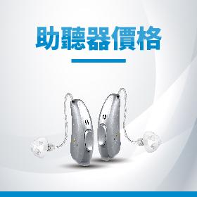 助聽器價格