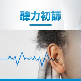 聽寶助聽器 首創五分鐘聽力初篩